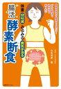 体重12kg減 みるみる病気が治る 腸活 酵素断食【電子書籍】[ 白石 光彦 ]