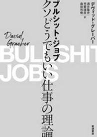 ブルシット・ジョブ クソどうでもいい仕事の理論【電子書籍】[ デヴィッド・グレーバー ]