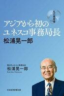 アジアから初のユネスコ事務局長 松浦晃一郎 私の履歴書
