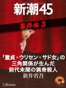 「童貞・ウリセン・サド女」の三角関係が生んだ前代未聞の猟奇殺人ー新潮45 eBooklet 事件編3