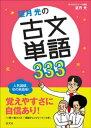 望月光の古文単語333【電子書籍】[ 望月光 ]