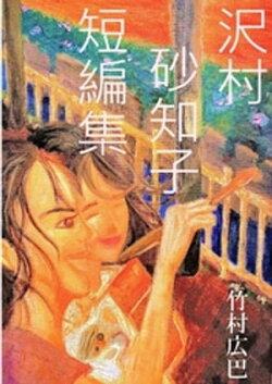沢村砂知子短編集