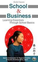 School and Business: Learning Essentials Through School Basics(English Edition)