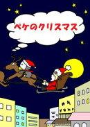 ペケのクリスマス