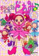アニメコミックス おジャ魔女どれみ 6