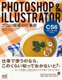 Photoshop&Illustrator プロの現場の仕事術【CS6/CS5/CS4/CS3対応版】【電子書籍】[ 高橋 正之 ]