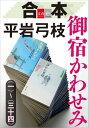 合本 御宿かわせみ(一)〜(三十四)【文春e-Books】【電子書籍】[ 平岩弓枝 ]