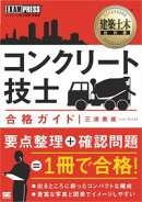 建築土木教科書 コンクリート技士 合格ガイド