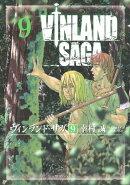 ヴィンランド・サガ(9)