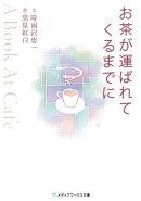お茶が運ばれてくるまでに 〜A Book At Cafe〜