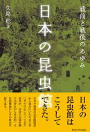 日本の昆虫館