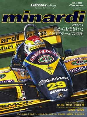 GP Car Story Special edition minardi【電子書籍】[ 三栄書房 ]