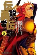 伝説の勇者の伝説(5)