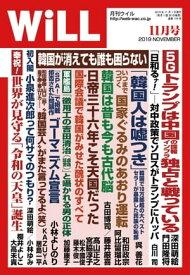 月刊WiLL 2019年 11月号【電子書籍】[ ワック ]