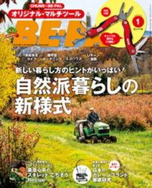 BE-PAL (ビーパル) 2021年 1月号【電子書籍】[ BE-PAL編集部 ]