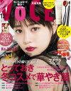 VOCE2019年 12月号【電子書籍】[ VOCE編集部 ]