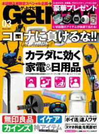 GetNavi 2021年3月号【電子書籍】[ GetNavi編集部 ]