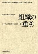 組織の<重さ>ー日本的企業組織の再点検