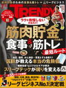日経トレンディ 2019年7月号 [雑誌]【電子書籍】