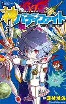 フューチャーカード 神バディファイト(4)