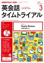 NHKラジオ 英会話タイムトライアル 2020年3月号[雑誌]【電子書籍】