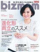 ひよこクラブ2018年1月号増刊 bizmom冬春号