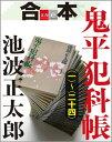 合本 鬼平犯科帳(一)〜(二十四)【文春e-Books】【電子書籍】[ 池波正太郎 ]