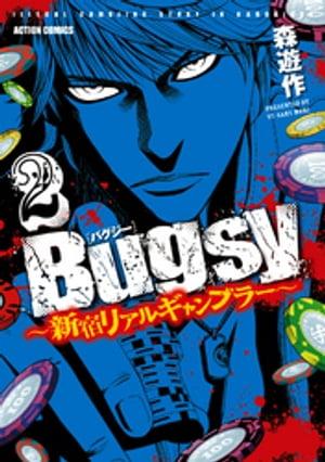 Bugsy 〜新宿リアルギャンブラー〜 (2)【電子書籍】[ 森遊作 ]