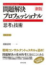 新版 問題解決プロフェッショナル【電子書籍】[ 齋藤嘉則 ]