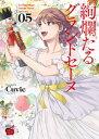 絢爛たるグランドセーヌ 5【電子書籍】[ Cuvie ]