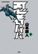 忍者パパ 2巻