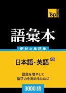 イギリス英語の語彙本3000語