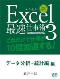 エクセル最速仕事術3【電子書籍】[ 武井一巳 ]