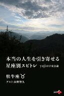 本当の人生を引き寄せる星座別スピトレ 牡牛座 yujiの宇宙会議