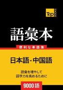 中国語の語彙本9000語