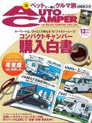 AutoCamper 2016年12月号