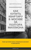 Как купить квартиру в Москве за 1 500 000 рублей