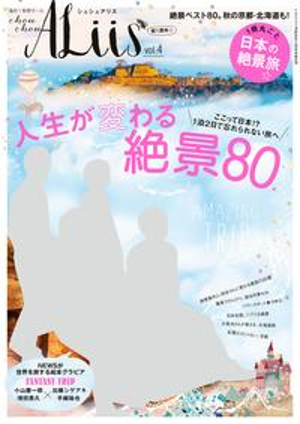 シュシュアリス vol.4【電子書籍】[ シュシュアリス編集部 ]