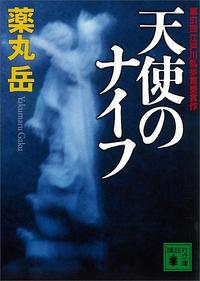 天使のナイフ【電子書籍】[ 薬丸岳 ]