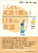 こんども英語で歌おう日本の童謡ーMother Turkey's Book of Japanese Children's Songs,Part II
