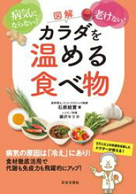 図解 カラダを温める食べ物【電子書籍】[ 石原結實 ]