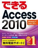 できるAccess 2010 Windows 7/Vista/XP対応