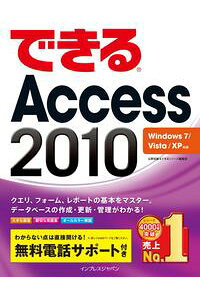 できるAccess2010Windows7/Vista/XP対応