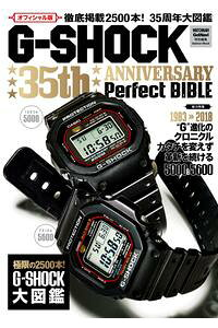 G-SHOCK35thAnniversaryPerfectBIBLE