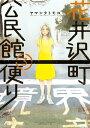 花井沢町公民館便り3巻【電子書籍】[ ヤマシタトモコ ]