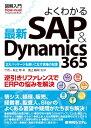 図解入門 よくわかる 最新 SAP&Dynamics 365【電子書籍】[ 村上均 ]