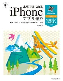 本気ではじめるiPhoneアプリ作り Xcode 9.x+Swift 4.x対応【電子書籍】[ 西 磨翁 ]