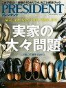 PRESIDENT (プレジデント) 2017年 9/4号 [雑誌]【電子書籍】[ PRESIDENT編集部 ]