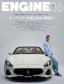 ENGINE 2019年6月号 [雑誌]