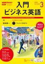 NHKラジオ 入門ビジネス英語 2020年3月号[雑誌]【電子書籍】